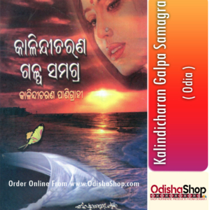 Odia Book Kalindicharan Galpa Samagra By Kalindicharan Panigrahi From Odisha Shop