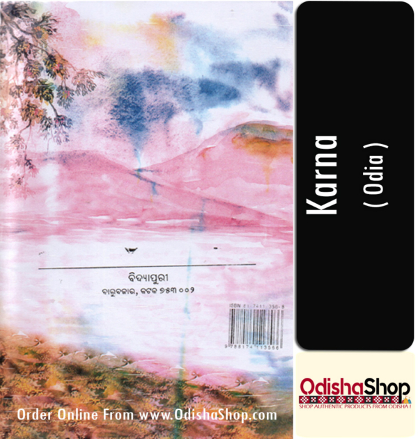Odia Book Karna By Surendranath Satapathy From Odisha Shop4