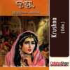 Odia Book Krushna By Surendra Nath Satapathy From Odisha Shop