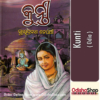 Odia Book Kunti By Surendranath Satapathy From Odisha Shop