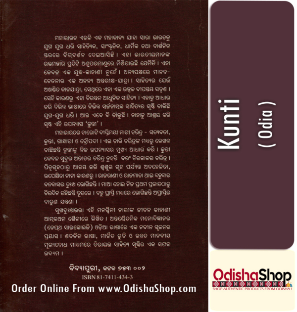 Odia Book Kunti By Surendranath Satapathy From Odisha Shop4