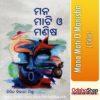Odia Book Mana Mati O Manisha By Bipin Bihari Mishra From OdishaShop