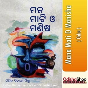 Odia Book Mana Mati O Manisha By Bipin Bihari Mishra From OdishaShop