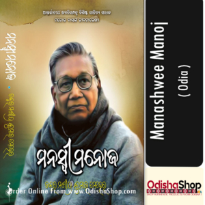 Odia Book Manashwee Manoj By Manoj Das From Odisha Shop