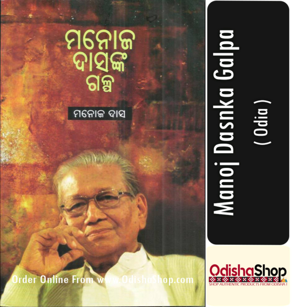 Odia Book Manoj Dasnka Galpa By Manoj Das From Odisha Shop