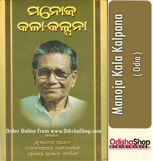 Odia Book Manoja Kala Kalpana By Manoj Das From Odisha Shop