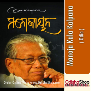 Odia Book Manojayana By Manoj Das From Odisha Shop