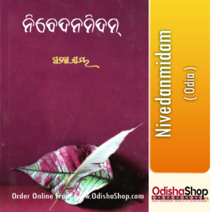 Odia Book Nivedanmidam By Pratibha Ray From OdishaShop