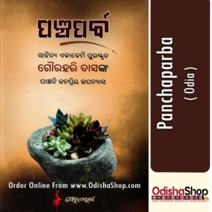 Odia Book Panchaparba By Gourahari Das From OdishaShop
