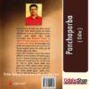 Odia Book Panchaparba By Gourahari Das From OdishaShop4