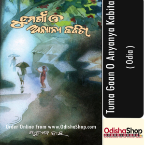 Odia Book Tuma Gaan O Anyanya Kabita By Manoj Das From Odisha Shop
