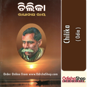 Odia Chilika By Radhanath Ray From Odisha Shop