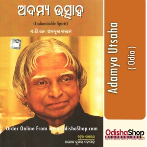 Odia Book Adamya Utsaha From OdishaShop