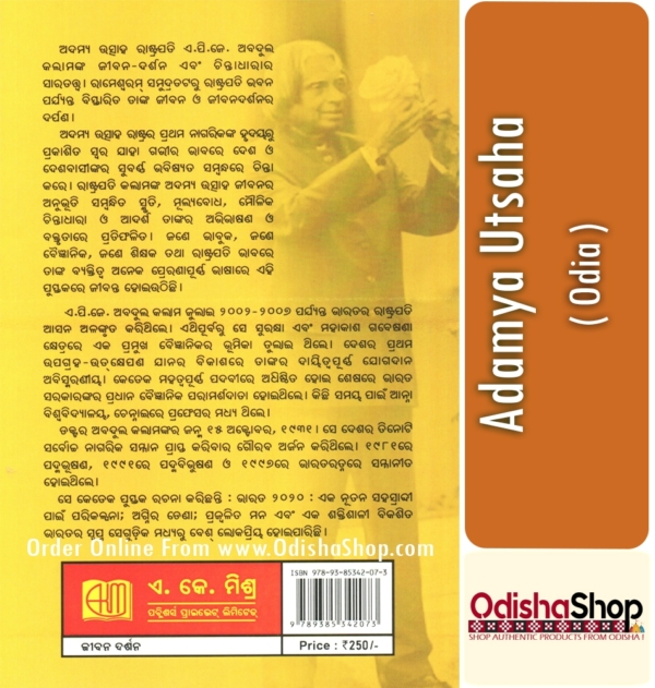 Odia Book Adamya Utsaha From OdishaShop4