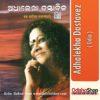 Odia Book Adhalekha Dastavez From OdishaShop