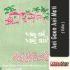 Odia Book Aei Gaon Aei Mati From OdishaShop