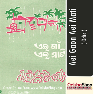 Odia Book Aei Gaon Aei Mati From OdishaShop