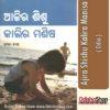 Odia Book Ajira Shishu Kalira Manisa From OdishaShop