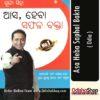 Odia Book Asa Heba Saphal Bakta From OdishaShop