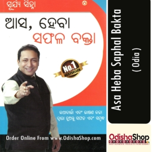 Odia Book Asa Heba Saphal Bakta From OdishaShop