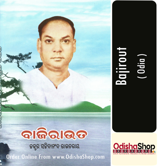 Odia Book Bajirout From OdishaShop