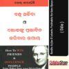 Odia Book Bandhu Arjiba O Lokanku Prabhabita Karibara Upaya From OdishaShop