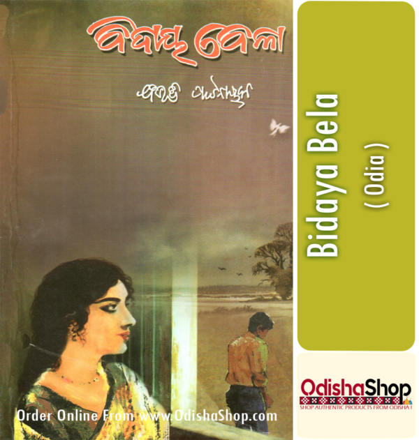 Odia Book Bidaya Bela From OdishaShop