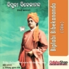 Odia Book Biplabi Bibekananda From OdishaShop