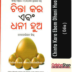 Odia Book Chinta Kara Ebam Dhani Hua From OdishaShop