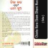 Odia Book Chinta Kara Ebam Dhani Hua From OdishaShop4
