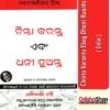 Odia Book Chinta Karantu Ebag Dhani Huantu From OdishaShop