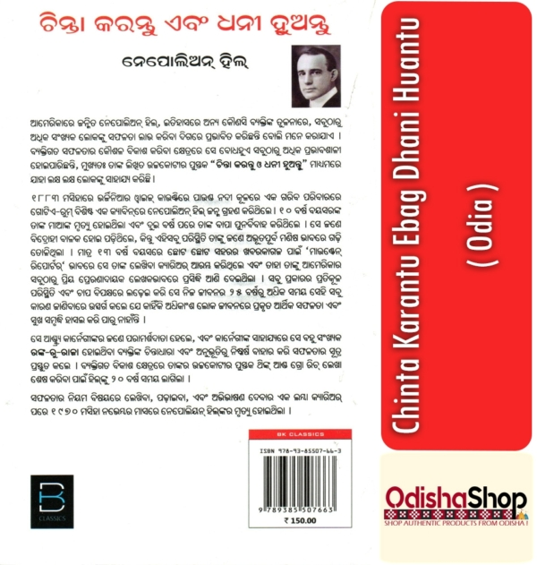 Odia Book Chinta Karantu Ebag Dhani Huantu From OdishaShop4