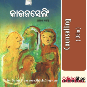 Odia Book Counselling From OdishaShop