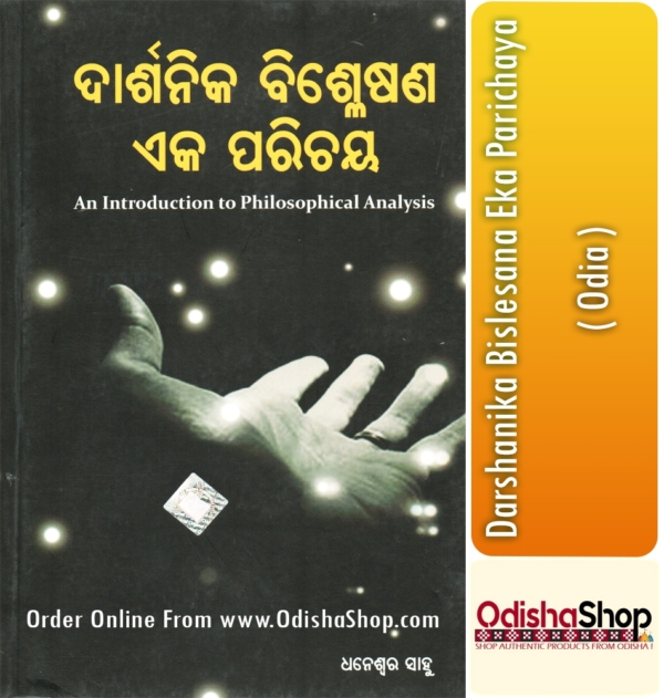 Odia Book Darshanika Bislesana Eka Parichaya From OdishaShop