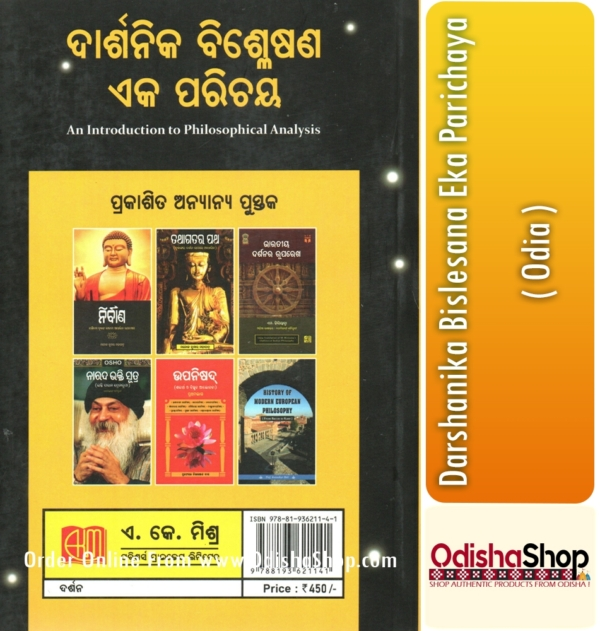 Odia Book Darshanika Bislesana Eka Parichaya From OdishaShop4