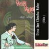 Odia Book Dina Jae Chinha Rahe From OdishaShop