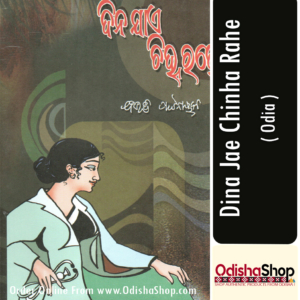 Odia Book Dina Jae Chinha Rahe From OdishaShop