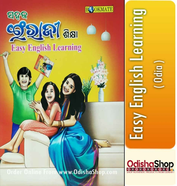 Odia Book Easy English Learning From Odisha Shop
