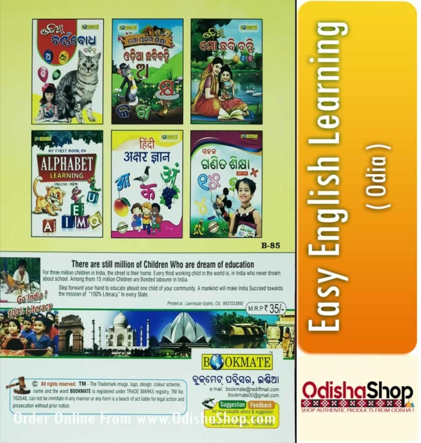 Odia Book Easy English Learning From Odisha Shop4