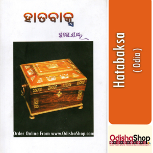 Odia Book Hatabaksa By Pratibha Ray From Odisha Shop