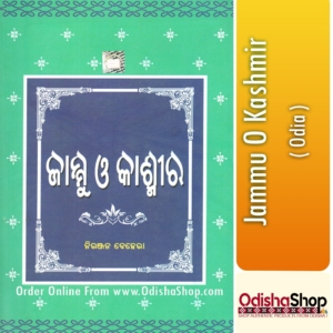 Odia Book Jammu O Kashmir From OdishaShop
