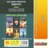 Odia Book Jane Asangata Adhyatmabadinka Atmajibani From OdishaShop4