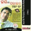 Odia Book Jaya Ba Parajaya Prastuta Ruha From OdishaShop