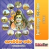 Odia Book Jyotirlinga Darshan From OdishaShop