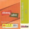 Odia Book Kaishoraru Youbana From OdishaShop4