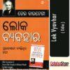 Odia Book Lok Vyavhar From OdishaShop