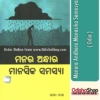 Odia Book Manara Andhara Manasika Samasya By Geeta Das From OdishaShop