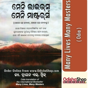 Odia Book Many Lives Many Masters From OdishaShop