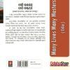 Odia Book Many Lives Many Masters From OdishaShop4