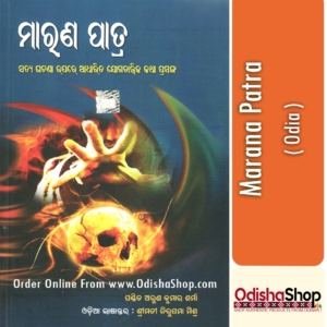 Odia Book Marana Patra From OdishaShop